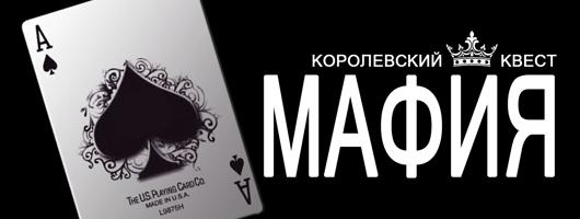 Королевский квест и игра Мафия
