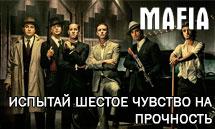 Играем в мафию