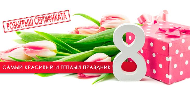 Вместе на 8 марта