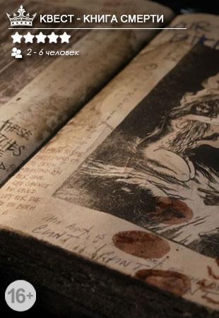 Квест - Книга Смерти