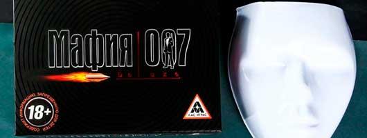 Королевский квест и игра Мафия 007