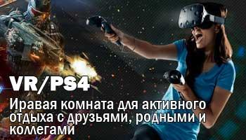 VR/PS4 - комната отдыха