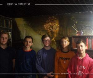 img-kniga-smerti-004