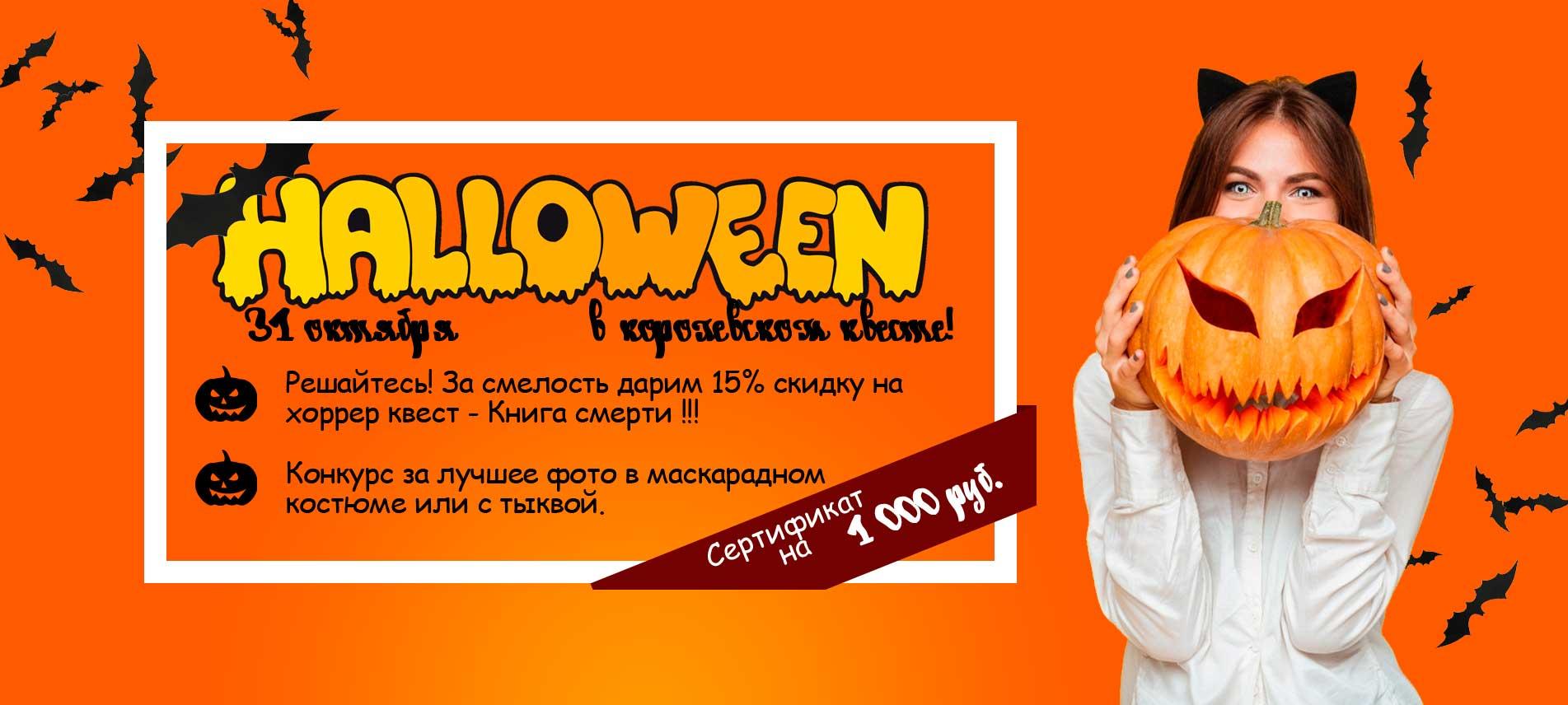 Скидка на Хэллоуин