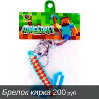 suveniry-minecraft-08