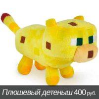 suveniry-minecraft-13