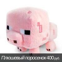suveniry-minecraft-16