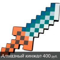 suveniry-minecraft-24