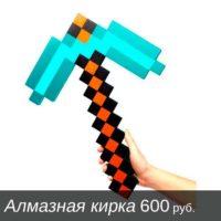suveniry-minecraft-27
