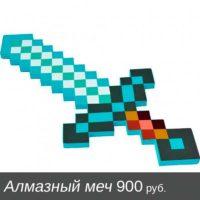 suveniry-minecraft-28