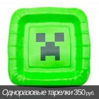 suveniry-minecraft-32
